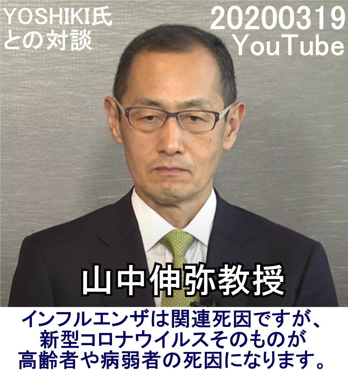 中山 伸弥 ホームページ
